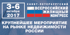 kongress_oktyabr-2017
